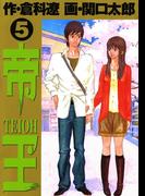 帝王 5(ビッグコミックス)