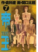 帝王 7(ビッグコミックス)
