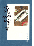 深夜食堂 2(ビッグコミックススペシャル)