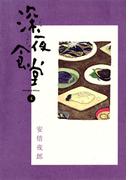 深夜食堂 4(ビッグコミックススペシャル)