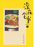 深夜食堂 7(ビッグコミックススペシャル)