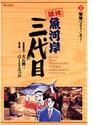 築地魚河岸三代目 1(ビッグコミックス)