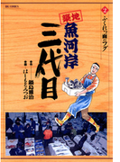 築地魚河岸三代目 2(ビッグコミックス)