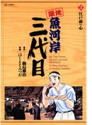 築地魚河岸三代目 3(ビッグコミックス)