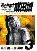 逃亡弁護士 成田誠 3(ヤングサンデーコミックス)