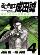 逃亡弁護士 成田誠 4(ヤングサンデーコミックス)