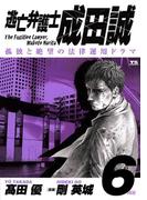 逃亡弁護士 成田誠 6(ヤングサンデーコミックス)