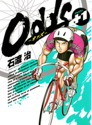 Odds +1 全1巻(ヤングサンデーコミックス)