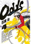 Odds 4(ヤングサンデーコミックス)