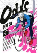 Odds 5(ヤングサンデーコミックス)