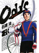 Odds 8(ヤングサンデーコミックス)