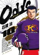 Odds 10(ヤングサンデーコミックス)