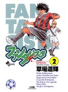 ファンタジスタ 2(少年サンデーコミックス)