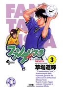 ファンタジスタ 3(少年サンデーコミックス)