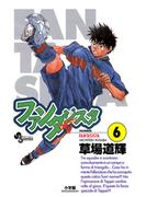 ファンタジスタ 6(少年サンデーコミックス)
