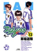 ファンタジスタ 12(少年サンデーコミックス)