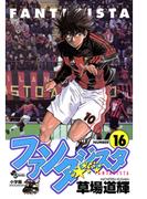 ファンタジスタ 16(少年サンデーコミックス)