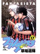 ファンタジスタ 17(少年サンデーコミックス)