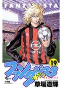 ファンタジスタ 19(少年サンデーコミックス)