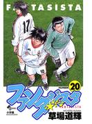 ファンタジスタ 20(少年サンデーコミックス)