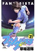 ファンタジスタ 21(少年サンデーコミックス)