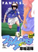ファンタジスタ 22(少年サンデーコミックス)