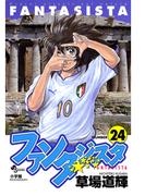 ファンタジスタ 24(少年サンデーコミックス)