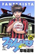 ファンタジスタ 25(少年サンデーコミックス)