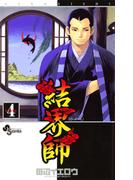 結界師 4(少年サンデーコミックス)
