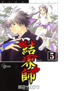 結界師 5(少年サンデーコミックス)