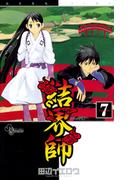 結界師 7(少年サンデーコミックス)
