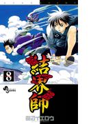 結界師 8(少年サンデーコミックス)