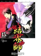 結界師 15(少年サンデーコミックス)