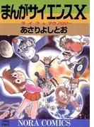 まんがサイエンス 10(ノーラコミックス)