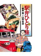 駅弁ひとり旅14(アクションコミックス)