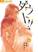 ダウト!! 6(フラワーコミックス)
