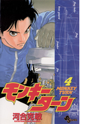 モンキーターン 4(少年サンデーコミックス)