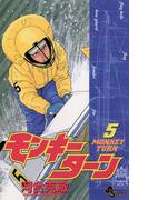 モンキーターン 5(少年サンデーコミックス)