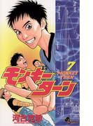 モンキーターン 7(少年サンデーコミックス)