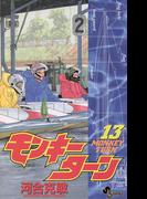 モンキーターン 13(少年サンデーコミックス)