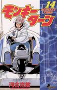 モンキーターン 14(少年サンデーコミックス)