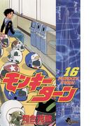 モンキーターン 16(少年サンデーコミックス)