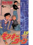 モンキーターン 19(少年サンデーコミックス)