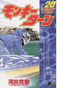 モンキーターン 20(少年サンデーコミックス)