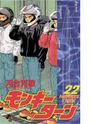 モンキーターン 22(少年サンデーコミックス)