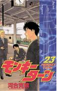モンキーターン 23(少年サンデーコミックス)