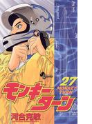 モンキーターン 27(少年サンデーコミックス)