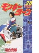 モンキーターン 28(少年サンデーコミックス)