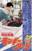 モンキーターン 29(少年サンデーコミックス)