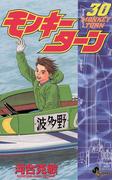 モンキーターン 30(少年サンデーコミックス)